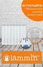 Обновленные радиаторы серии PREMIUM