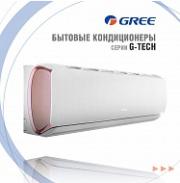 Моющийся бытовой кондиционер G-Tech