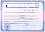 """Аккредитация Научно-исследовательской лаборатории завода """"Арктос"""""""