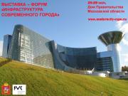 С.О.К. - стратегический инфопартнер выставки 'Инфраструктура современного города' Фото №2