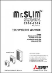 Новый технический каталог по Mr. Slim (Mitsubishi Electric)