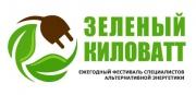 «Зеленый киловатт - 2019»