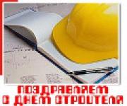 Праздник на всю страну - День строителя 10 августа 2008 года!
