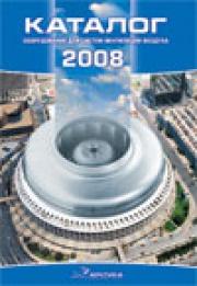 Воздухораспределители Арктос-2008