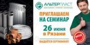 """""""АЛЬТЕРПЛАСТ"""" приглашает на семинар «Диалог специалистов»"""