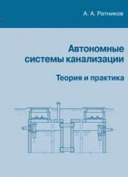 """Новая книга """"Автономные системы канализации. Теория и практика"""""""
