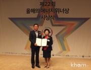 KD NAVIEN во второй раз стал обладателем премии Korean Energy Winner Award Фото №1