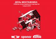 WOLF, Uponor, Kermi. Открытие сезона правильного партнёрства