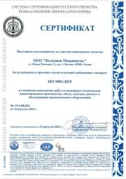 Аудит на соответствие ISO 9001:2015 Фото №1
