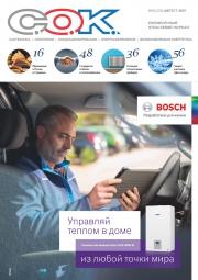 Журнал СОК №08-2019