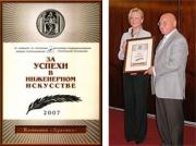 Компания «Арктика» награждена дипломом «За успехи в инженерном искусстве».