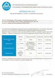 Радиаторы LEMAX Premium прошли процедуру верификации АПРО Фото №1