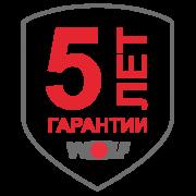 Программа 5-тилетней гарантии на оборудование WOLF