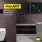 Viega проводит обучающий марафон для дизайнеров Фото №1
