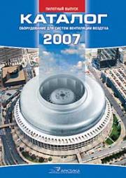 """Пилотный выпуск каталога """"Оборудование для систем вентиляции"""" - 2007"""