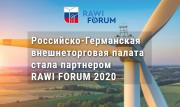 Российско-Германская внешнеторговая палата стала партнером RAWI FORUM 2020 Фото №1