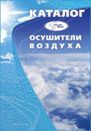 """Новый каталог Polar Bear """"Осушители воздуха"""""""