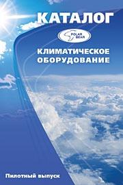 """Пилотный выпуск каталога """"Климатическое оборудование"""""""