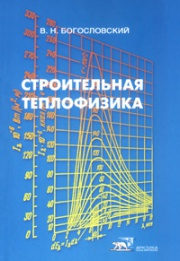 """Новая книга из серии  """"Инженерные системы зданий"""""""