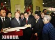 Компания «Русклимат» на Китайской Национальной Выставке