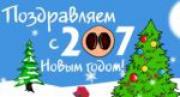 С Новым годом 2007!