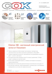 Журнал СОК №11-2019 Фото №1