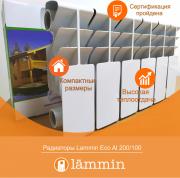 Новинки в ассортименте радиаторов lammin®