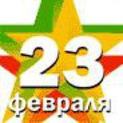 Всех мужчин – защитников Отечества поздравляем с праздником 23 февраля! Фото №1