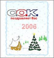Поздравляем Вас с наступающим Новым 2006-м Годом - годом огненной @ (собаки)!