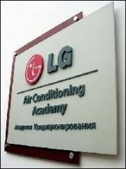 LG учит приручать климат