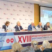 В Москве прошел XVIII Международный конгресс «Энергоэффективность. XXI век