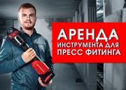 Аренда инструмента для пресс-фитинга от ОЛЬМАКС