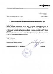 Продление сертификатов Академии с закончившимся сроком действия Фото №1
