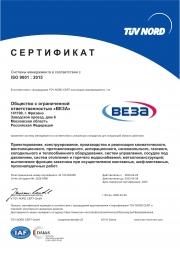 Международный сертификат соответствия менеджмента Фото №1