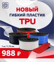FDplast способствует развитию 3d печати в России