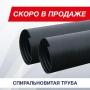 Спиральновитая труба FD. Скоро в продаже.