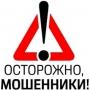 РКС предостерегают абонентов: участились новые случаи мошенничества