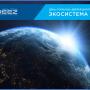 Конференция для партнеров «Экосистема БРИЗ»