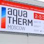 В МВЦ Крокус Экспо открылась выставка Aqua-Therm Moscow 2016