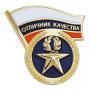 Победитель федерального этапа конкурса программы '100 лучших товаров России»