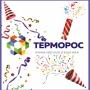 15 июля «Терморос»  исполнилось 24 года!