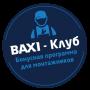 «BAXI-Клуб» подводит итоги работы за прошедший квартал