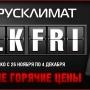Black Friday – Black Week