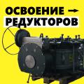 Компания LD осваивает производство редукторов