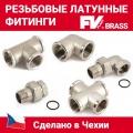 Латунные резьбовые фитинги FV-Plast. 100% Чехия