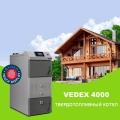 Твердотопливные котлы VEDEX 3300 и VEDEX 4000