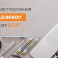 БИБЛИОТЕКА KALASHNIKOV ДЛЯ AUTODESK REVIT