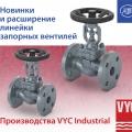 Новинки и расширение линейки запорных вентилей производства VYC Industrial