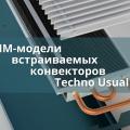 BIM-модели внутрипольных конвекторов Techno