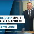 Университет климата АПИК о комплексе BREZZA